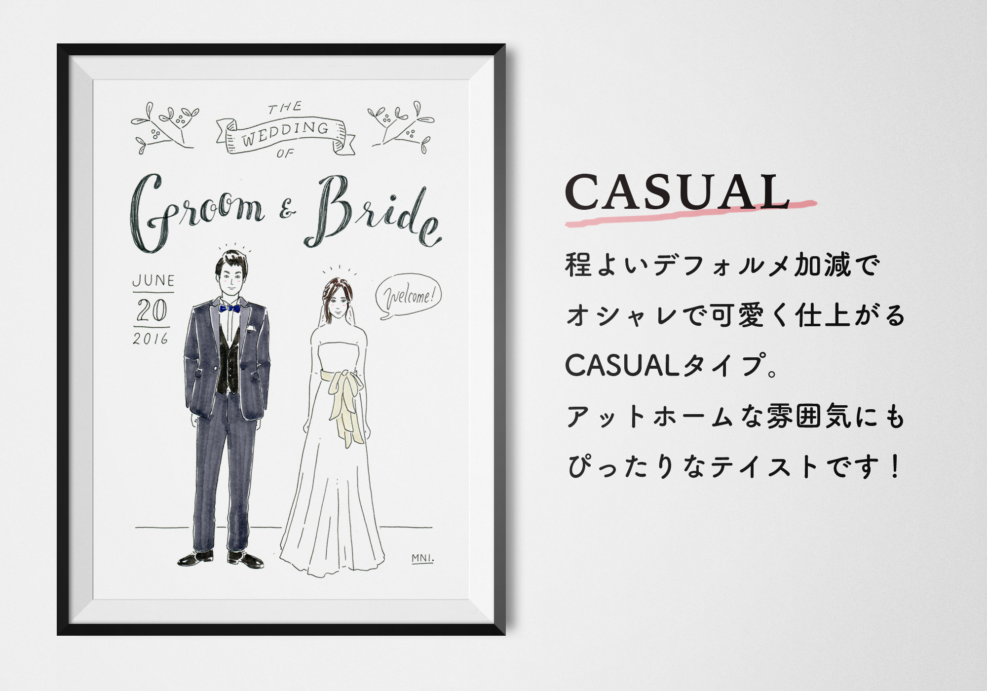wedding_type1_frame_text