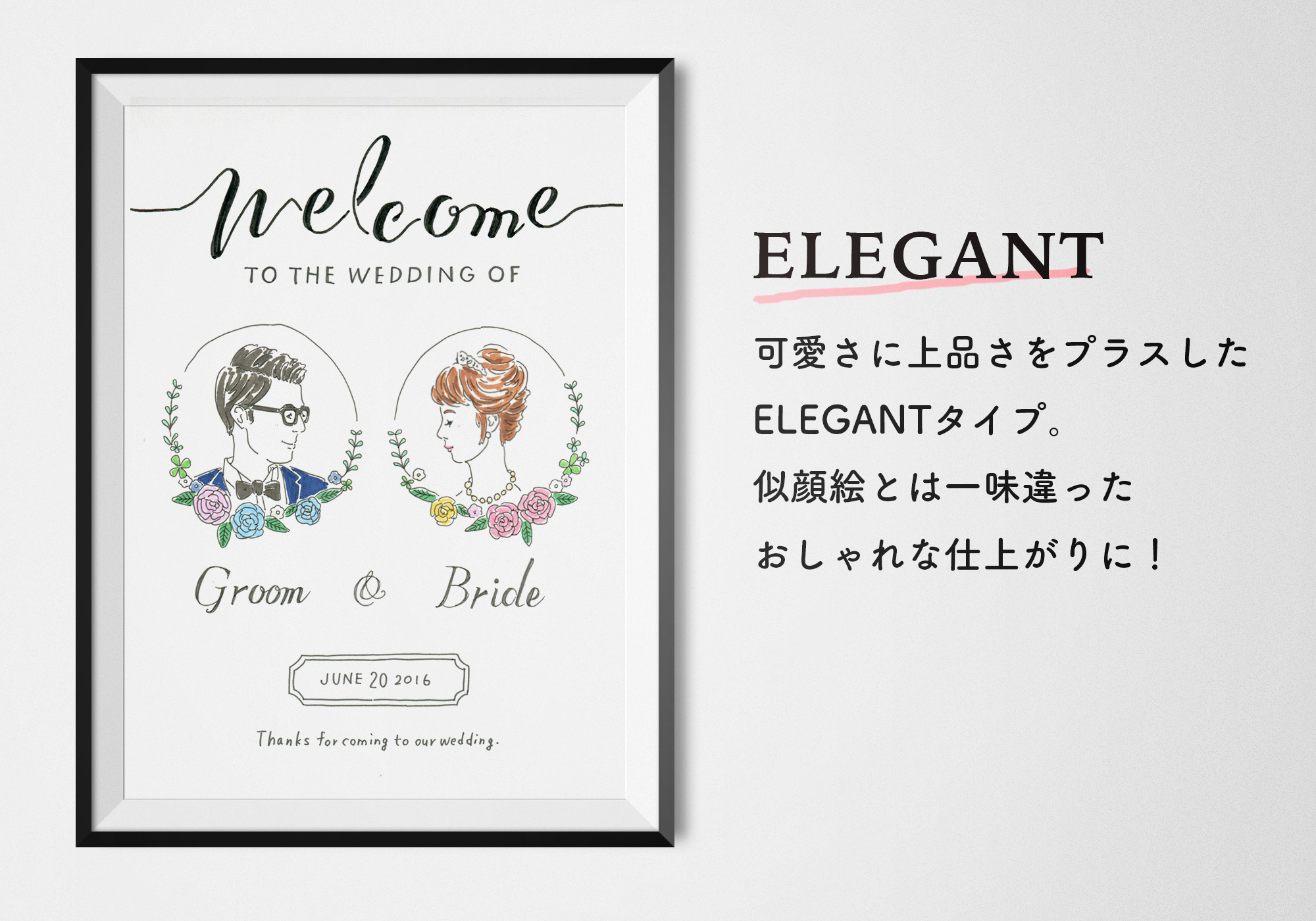 wedding_type2_frame_text